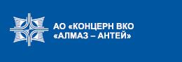 Концерн ВКО «Алмаз - Антей»